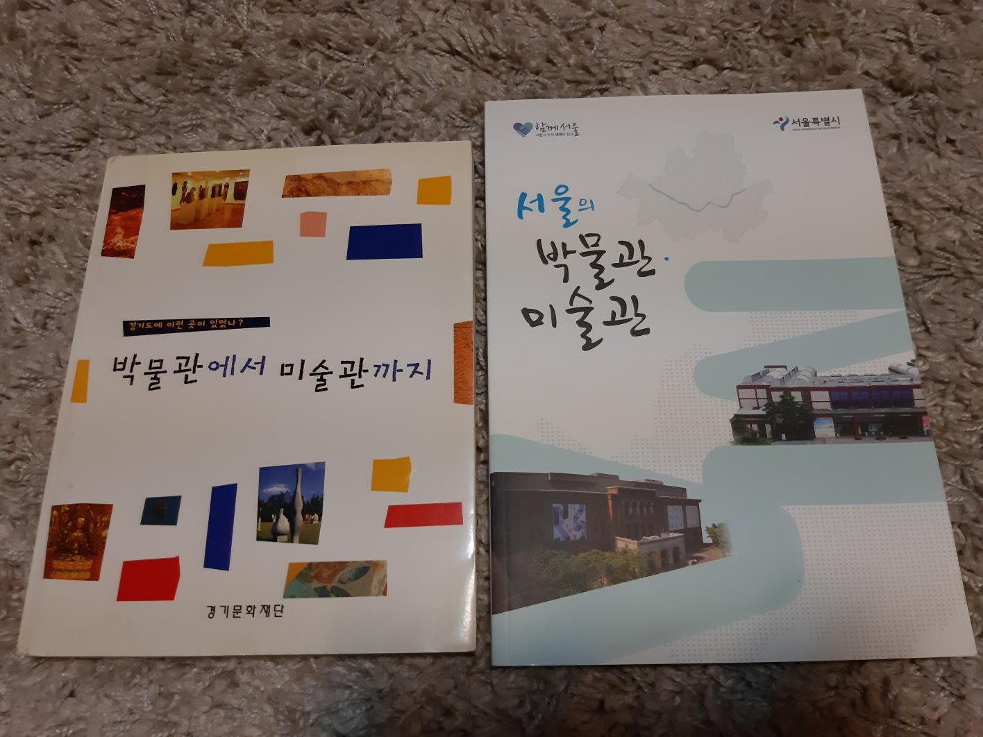 서울과 경기도의 박물관, 미술관