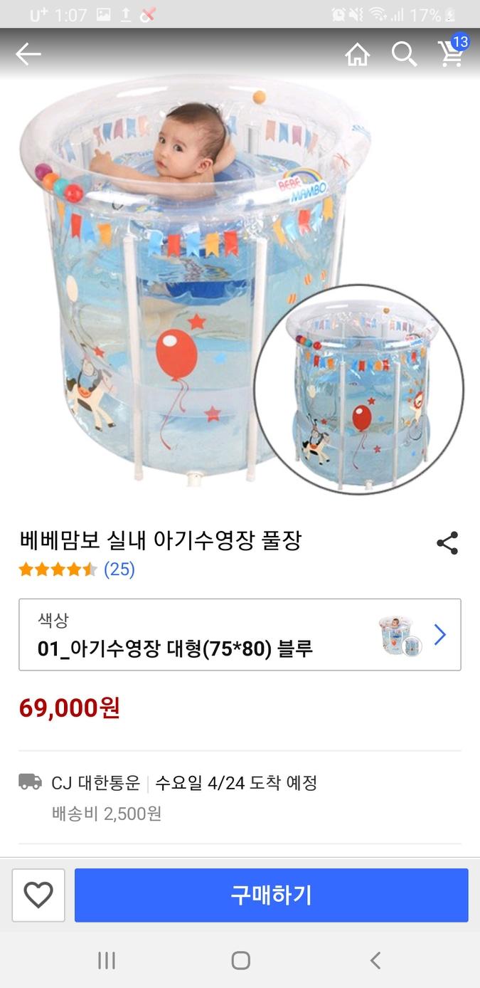 아기수영장