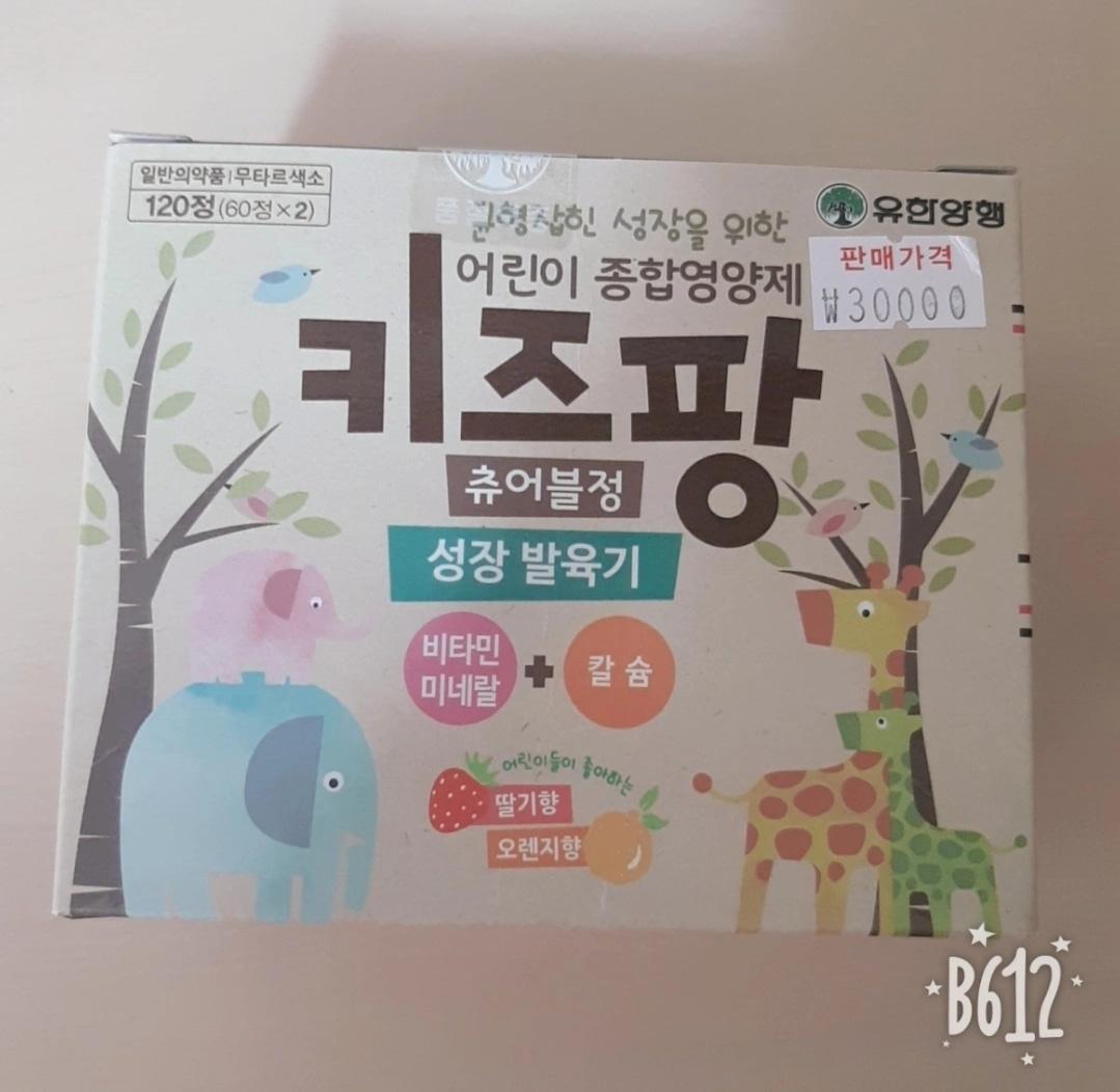 어린이 종합영양제 키즈팡 츄어블정