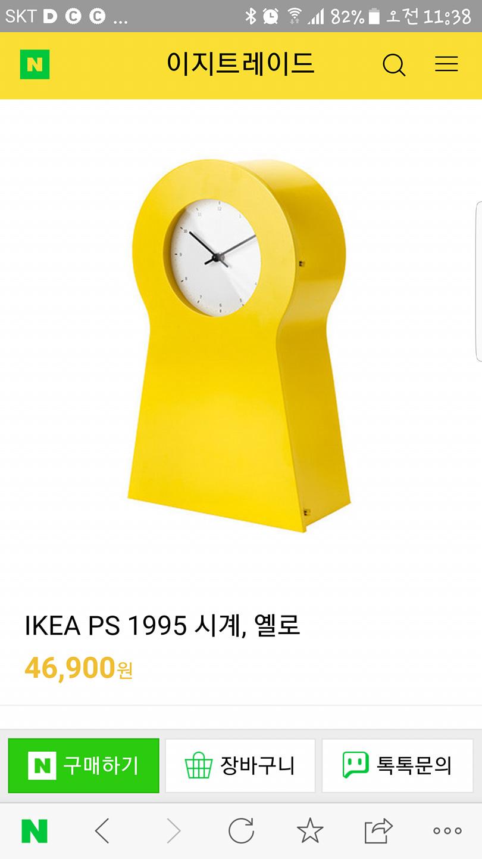 아케아 시계 대형