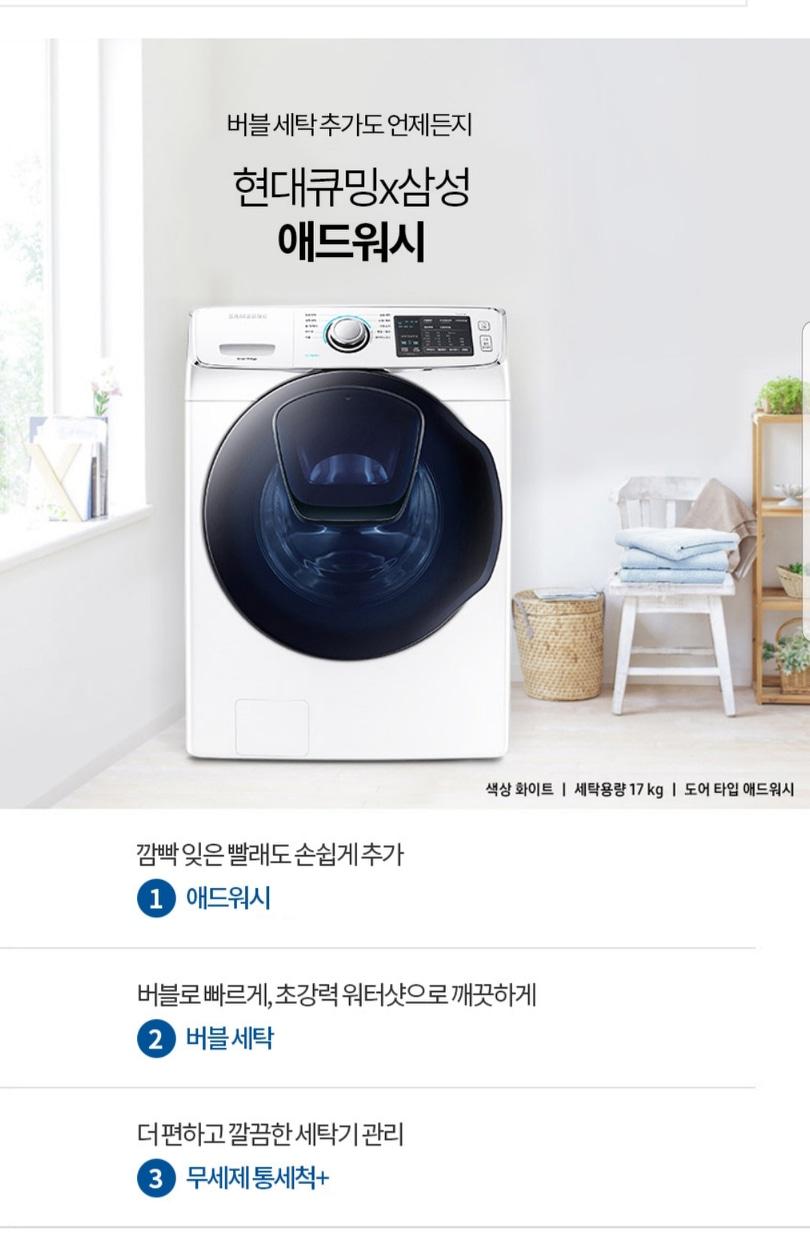 세탁기 의류건조기 에어드레서 정수기 매트리스