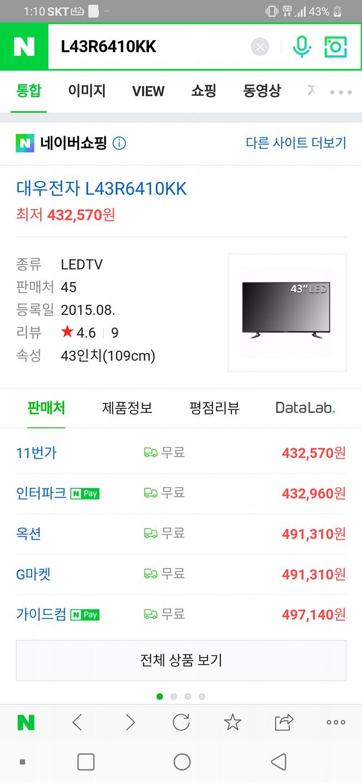 대우LED 43인치 TV FULL HD