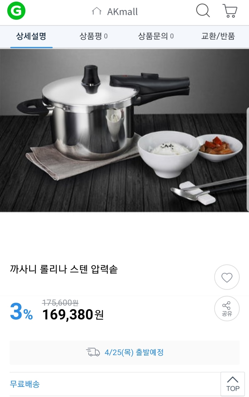 인덕션 사용 가능한 IH스텐 압력솥 3L~ 미개봉 새제품(무료배송)