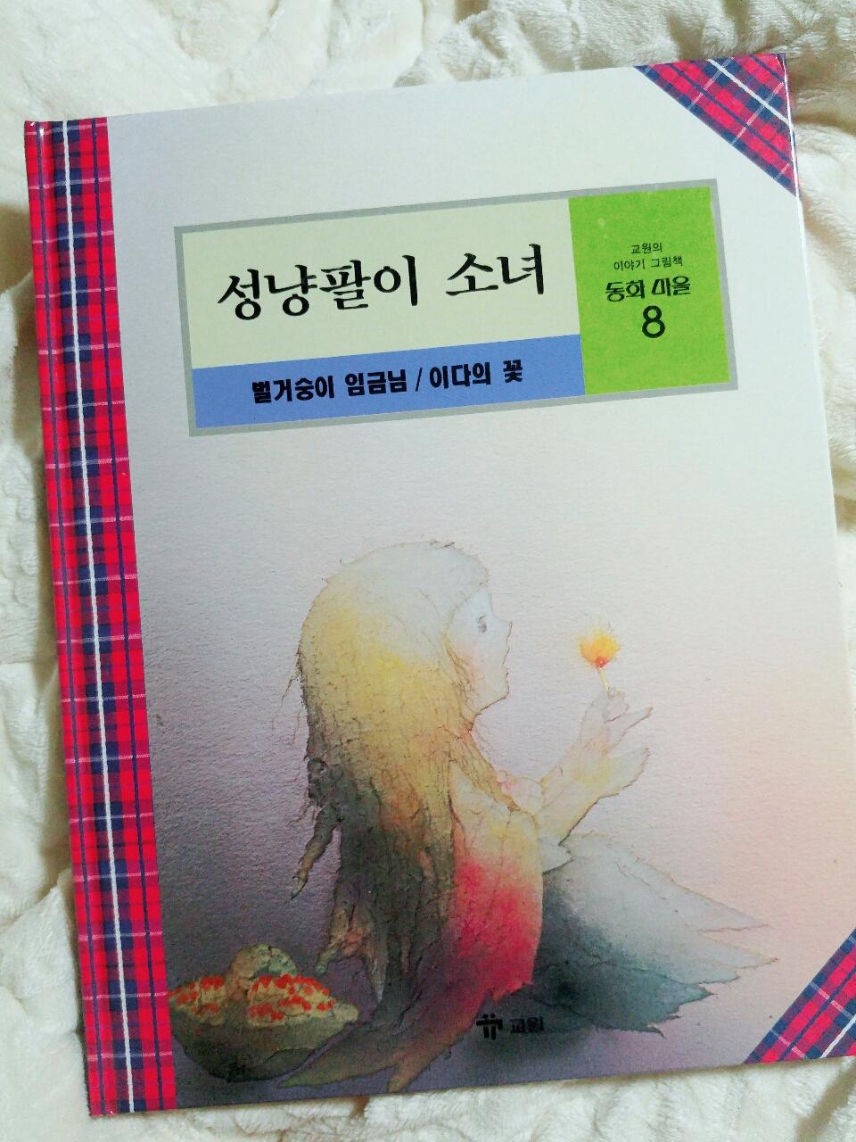 교원 이야기그림책 & 그림삼국유사