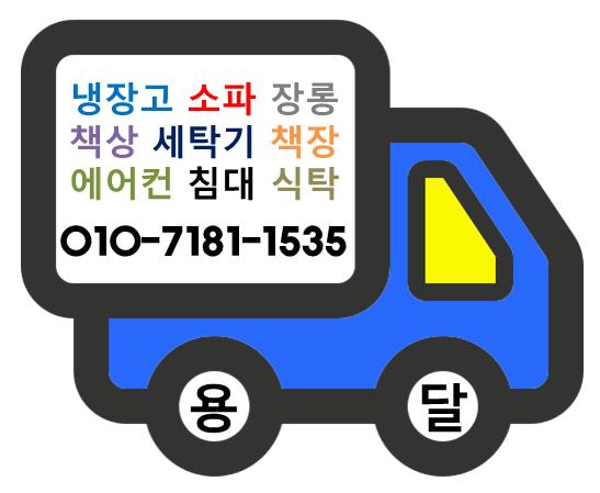 용달 용달이사 배송문의