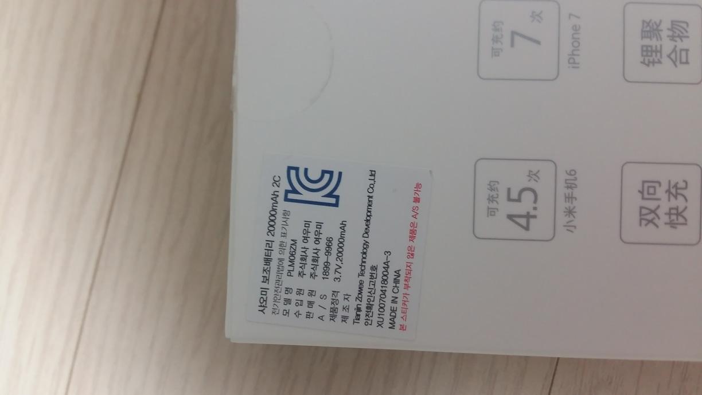 판매)샤오미 보조배터리 20000mAh 새제품