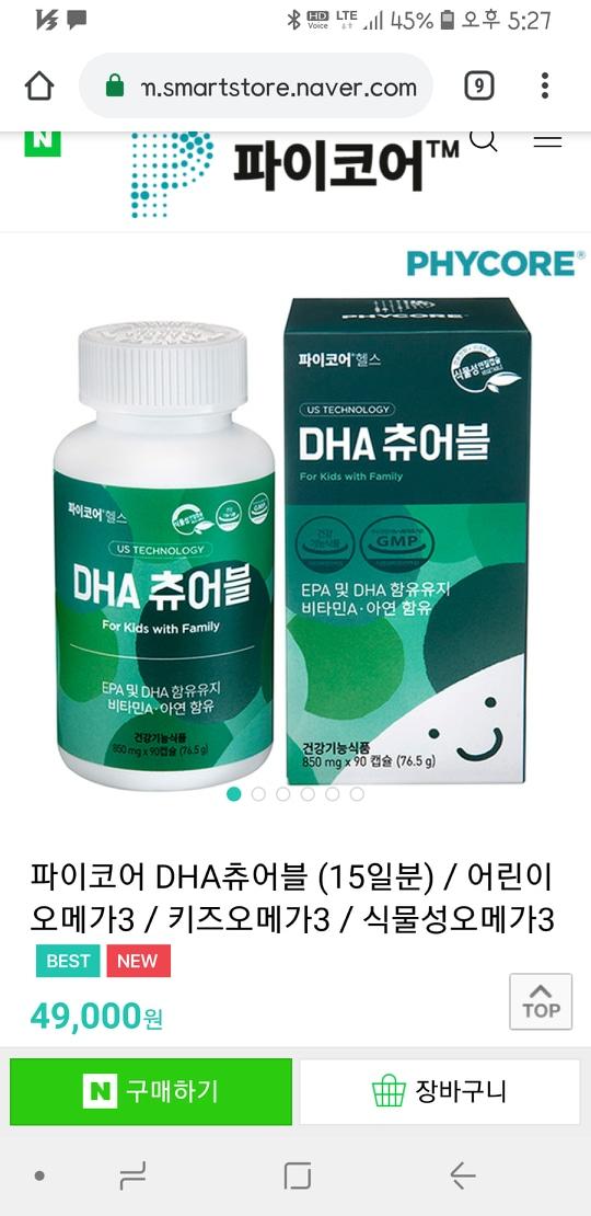 [반값] DHA 츄어블 비타민