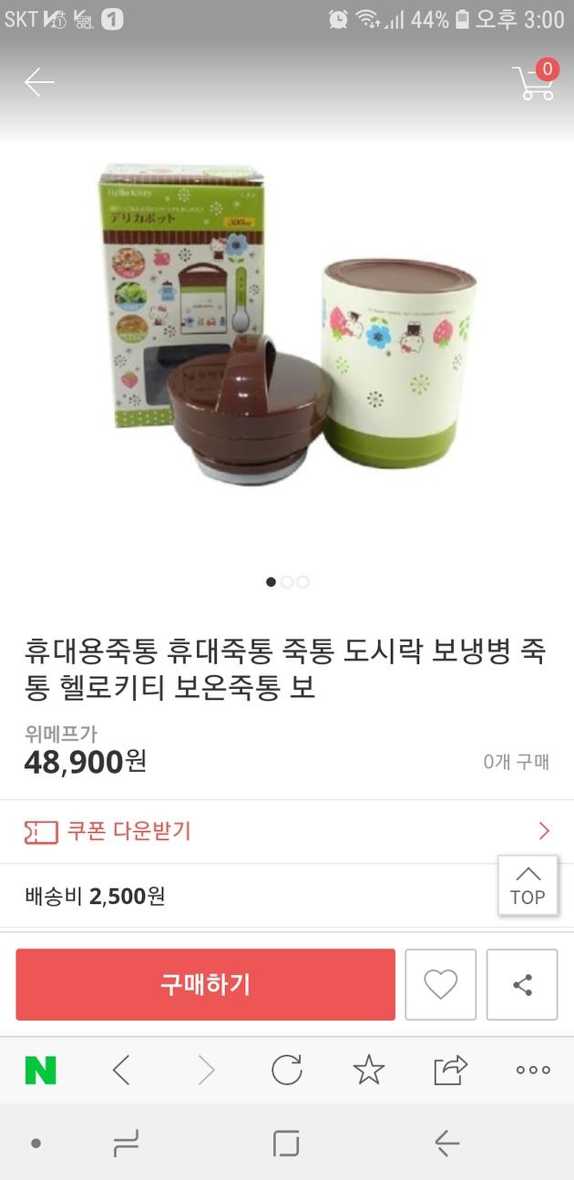 일본정품 헬로키티 보온죽통/사면결착도시락