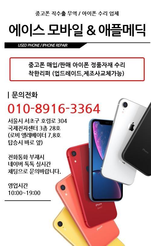 중고폰 매입, 판매, 아이폰 수리