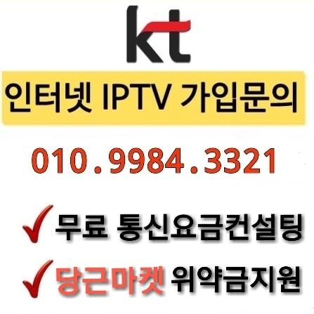 KT 가정용, 기업용 인터넷 및 모든 통신상품 무료컨설팅 합니다