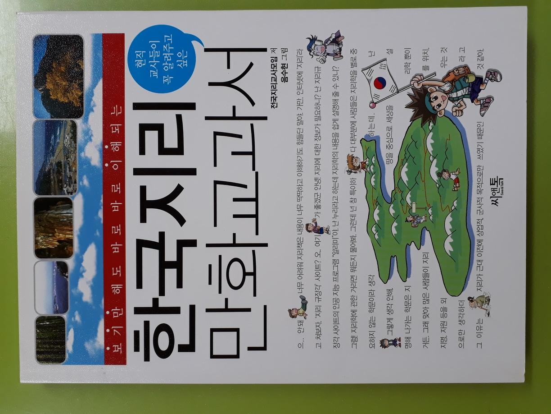 씨앤톡 한국지리 만화교과서