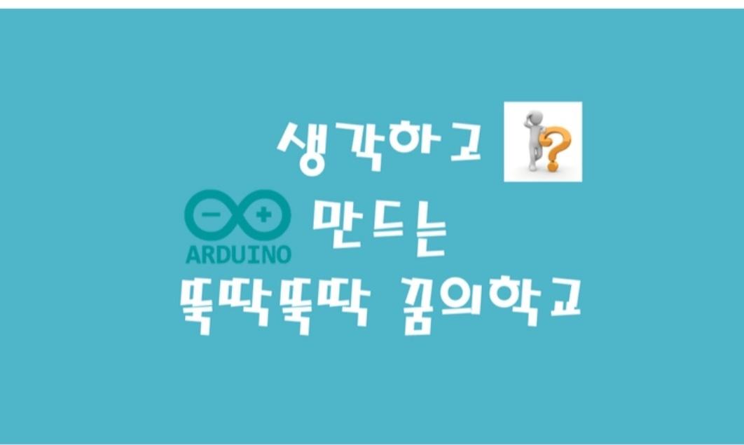 경기도 교육청 주관 꿈의학교 😘 아두이노 코딩 같이해요