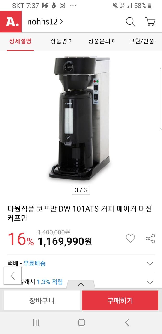 커피용품♡커피메이커♡커피