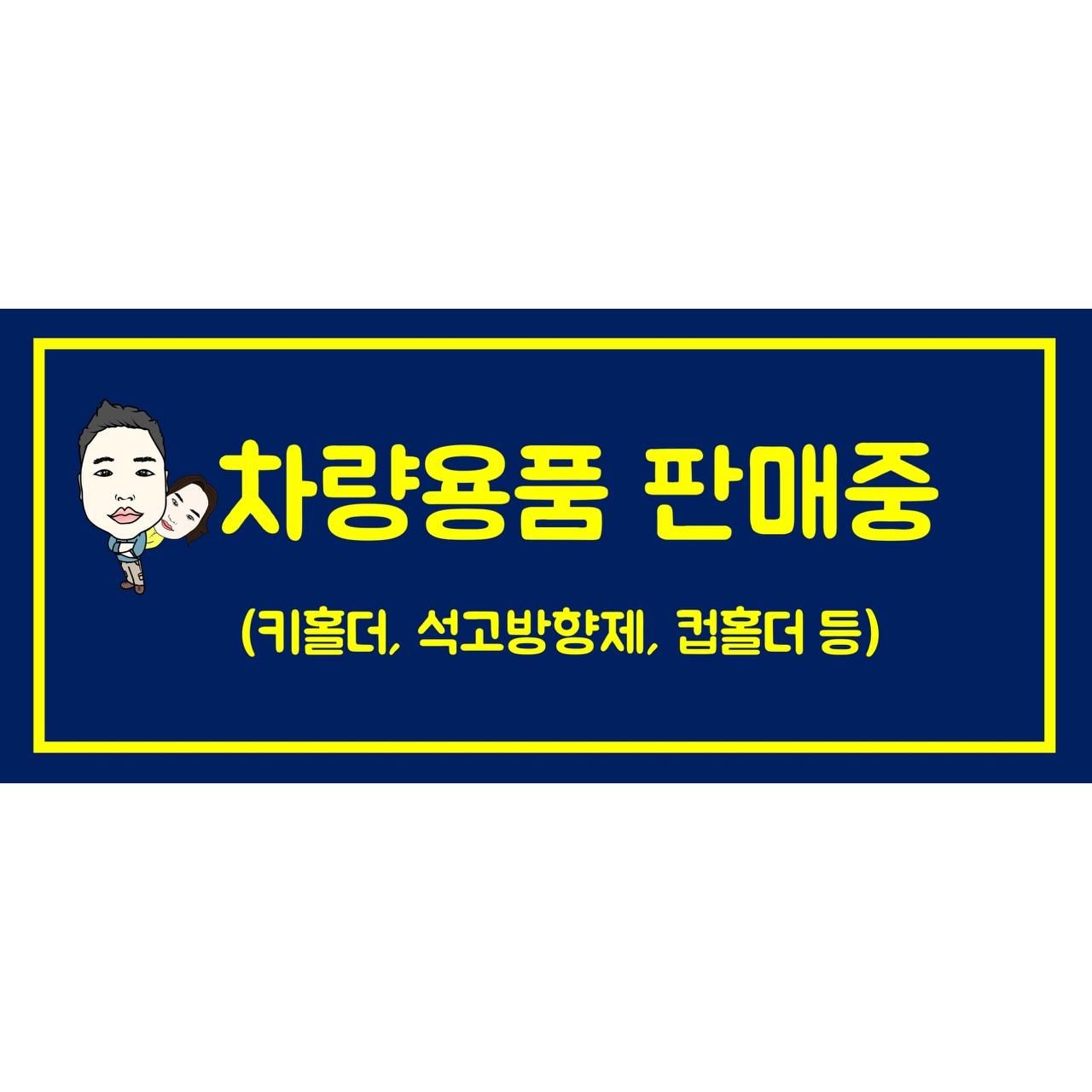 [펄스팀] 차량용품 판매중