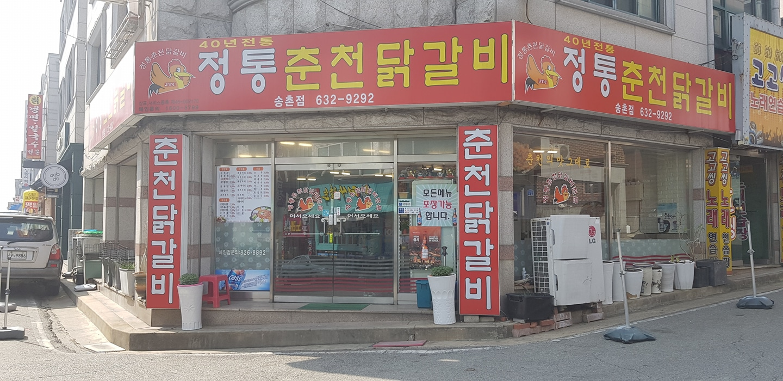 송촌동 정통춘천닭갈비