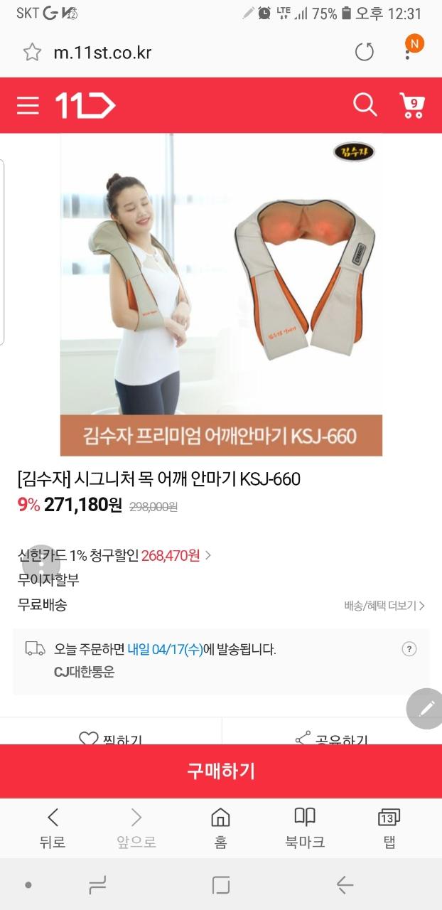 2019신상품김수자 프리미엄 어깨안마기 미개봉