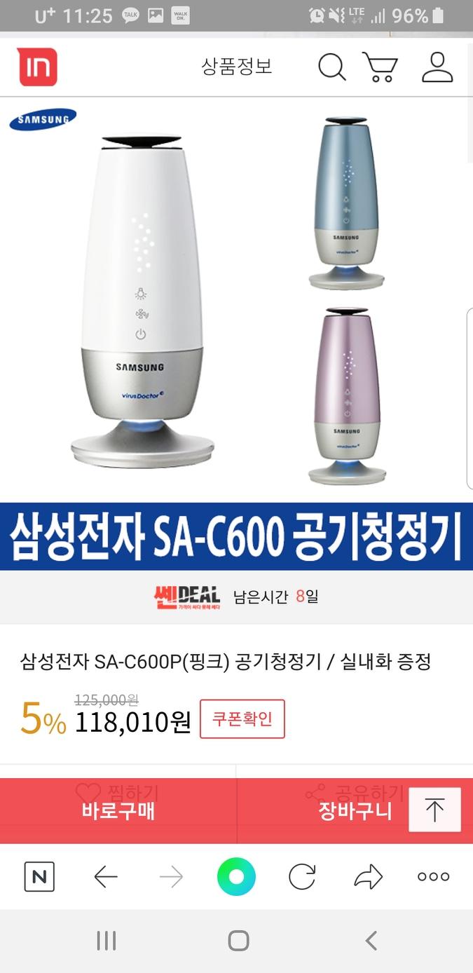 삼성전자 공기청정기 sa-c600