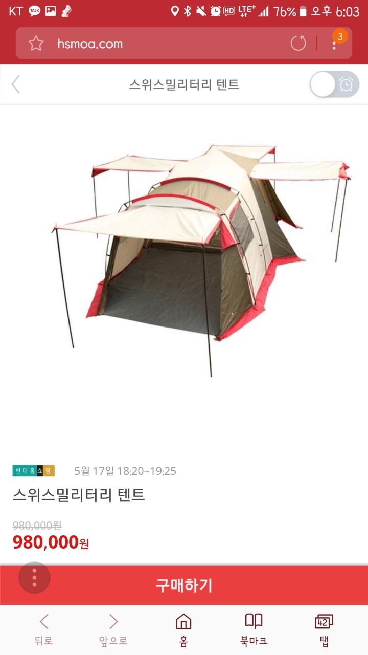 [새상품]초보 캠핑 준비하실분 풀세트