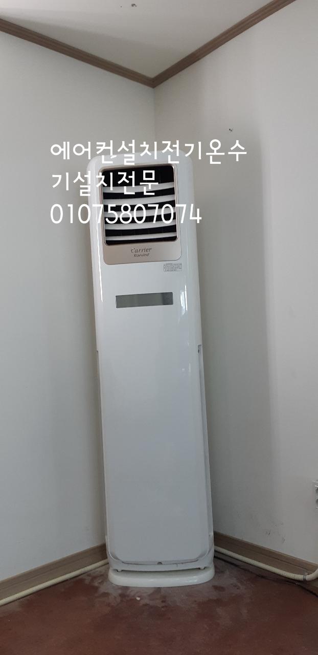 에어컨설치 전기온수기판매설치