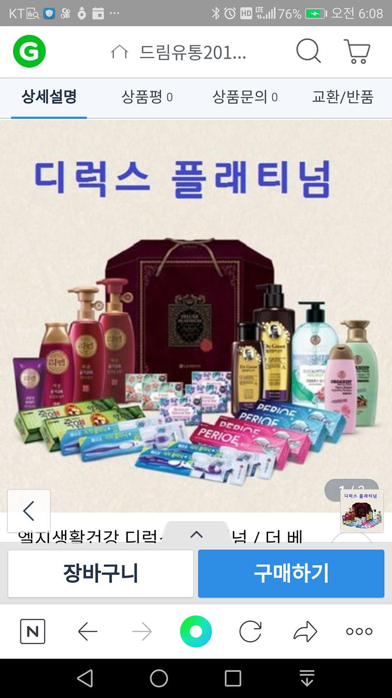 새상품 생활용품(가격더더더더내림-샴푸, 린스, 치약, 칫솔, 바디워시, 비누등)