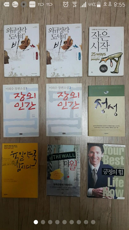 책9권 일괄판매,낱권 구매도 가능