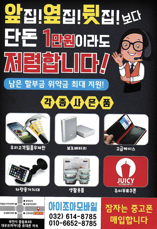 송내동 1등 휴대폰매장