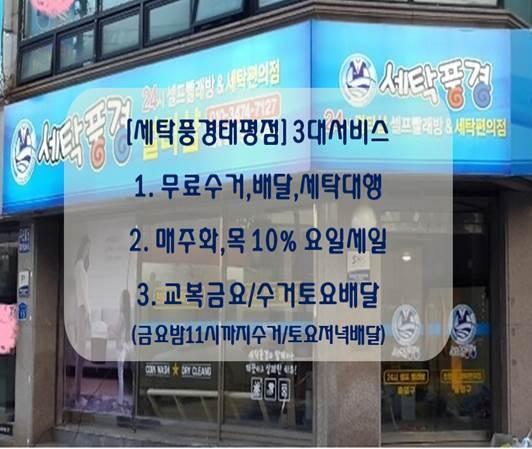 무료 수거 무료 배달 무료 세탁대행