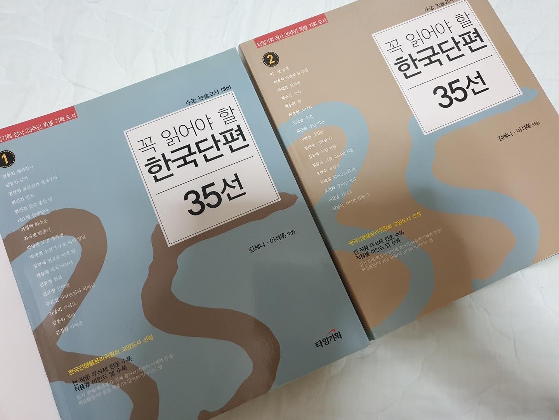 한국단편소설 수능/논술대비 2권