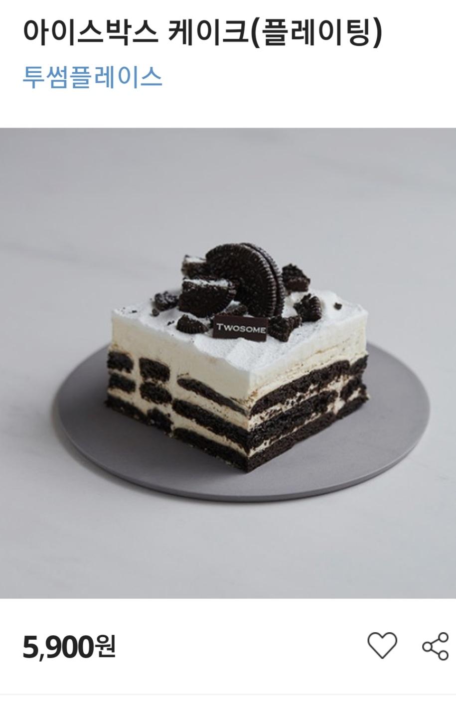 투썸플레이스 케익 교환권