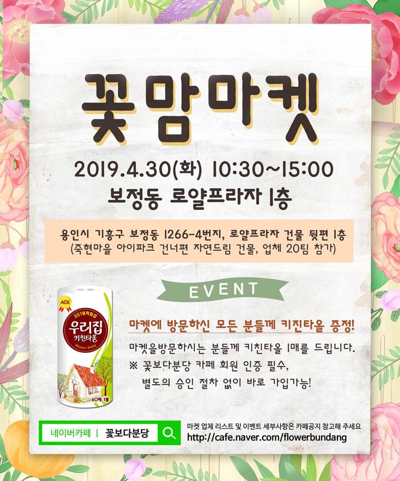 [4/30(화)보정동 꽃맘마켓] 키친타올 전원증정 이벤트!!