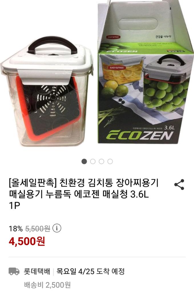 장아찌누름독, 매실청 담는용기3.6L(2셋트)