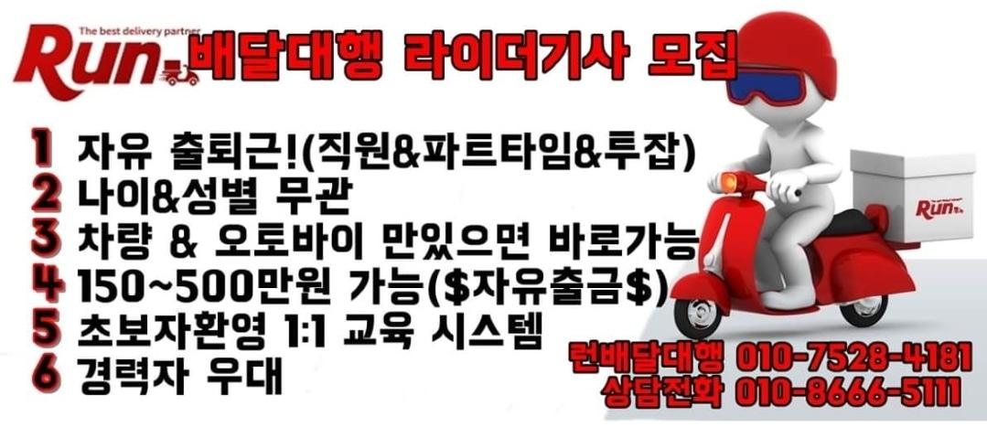 [긴급구인]런 배달대행 일10만원이상 라이더모집!!!!