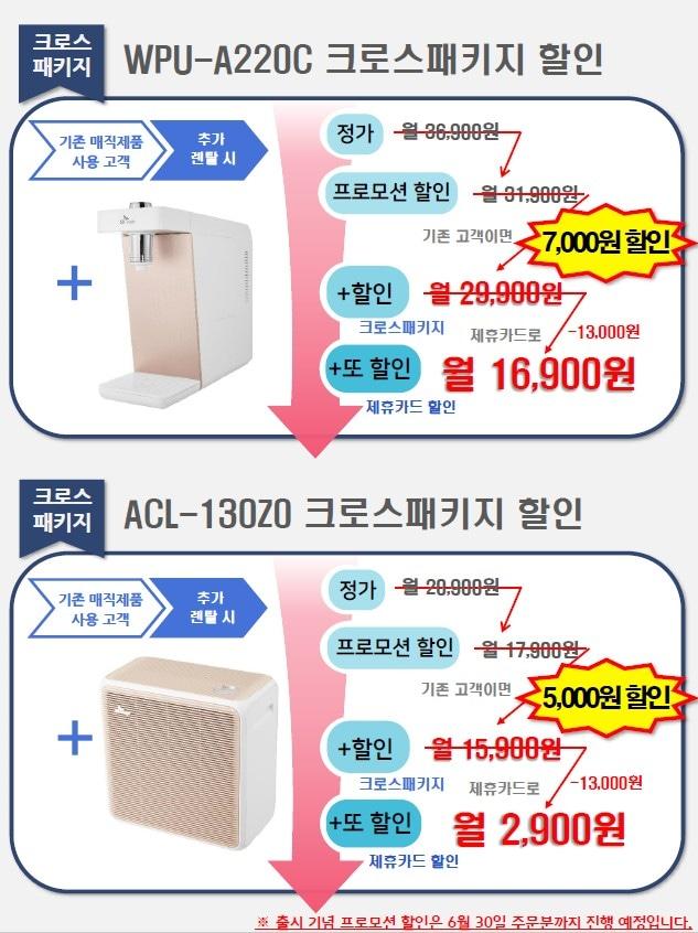 SK 매직 초특가 🎁🎁[화끈한사은품] 할인 정수기 비데 공기청정기 의류건조기 안마의자 제빙기 전기렌지 렌탈
