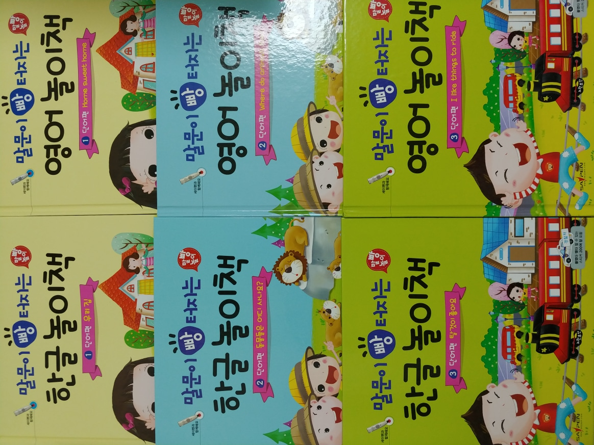 말문이 빵터지는 한글 영어 놀이책 세트 총 6권
