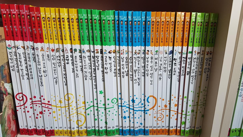 한국순수창작동화판매