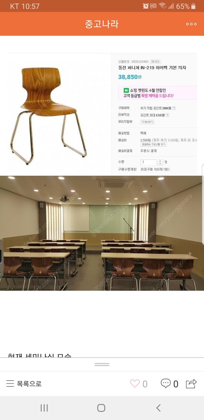 의자 카페의자 공부방 학원 의자