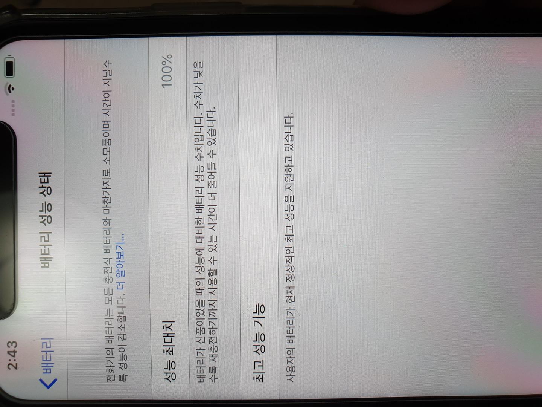 아이폰 XR 64기가 이어폰 충전기 미사용  풀박스화이트 팔아요 60만
