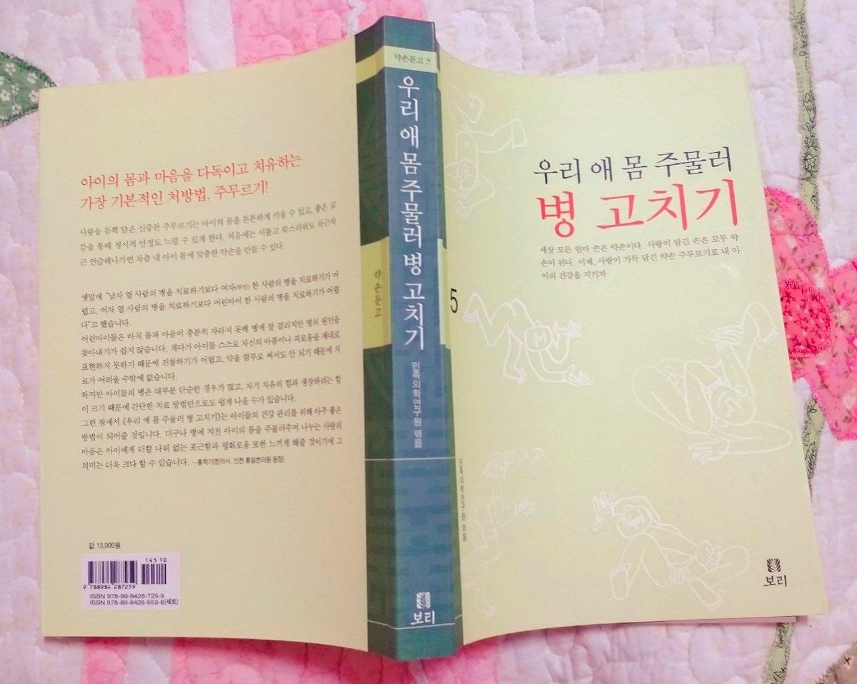 +민족의학연구원+우리애 병고치기•혈자리 및 주무르기+