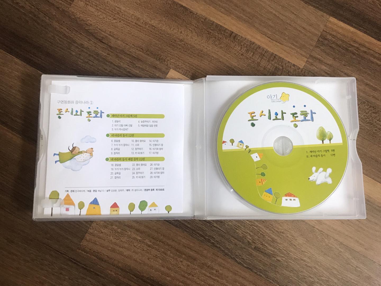 한국삐아제,아기삐아제 CD(동시,동화,음악,소리)