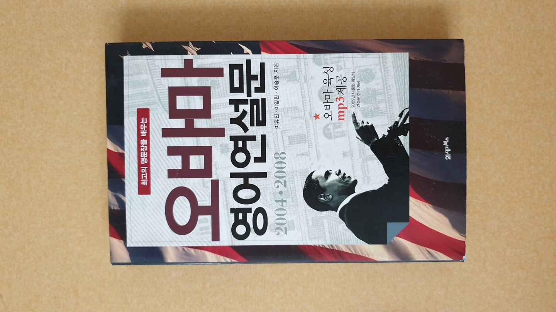 영어 어휘책,문장책, 만화문법책 팝니다