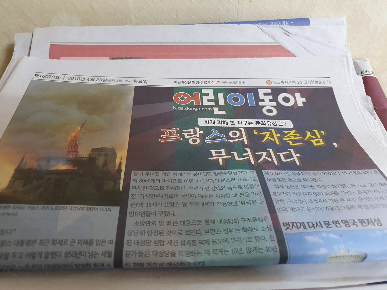 어린이 동아 신문 NIE수업