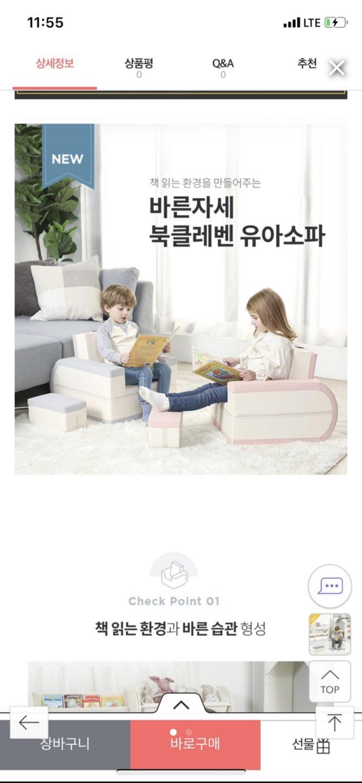아기소파 / 유아소파 북클레벤 세이지폴 새제품