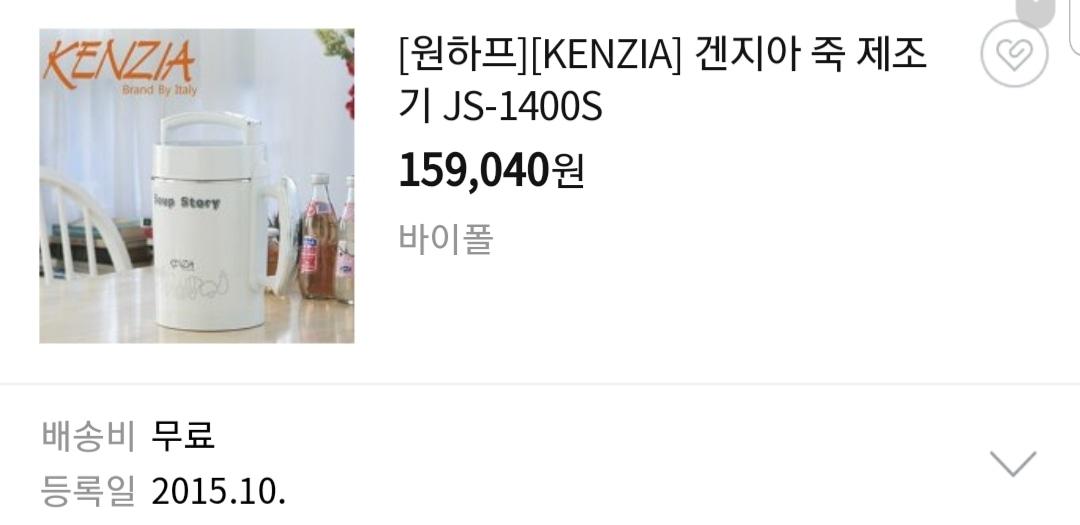겐지아 죽제조기, 이유식제조기 새제품 판매합니다.