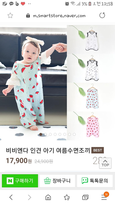 아기용 비비엔다 여름수면조끼 판매해요