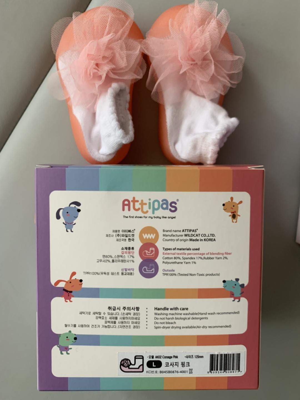 아띠빠스 아기 걸음마 신발(125)