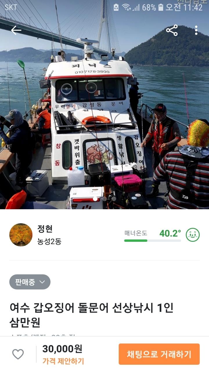 여수갑오징어 문어낚시