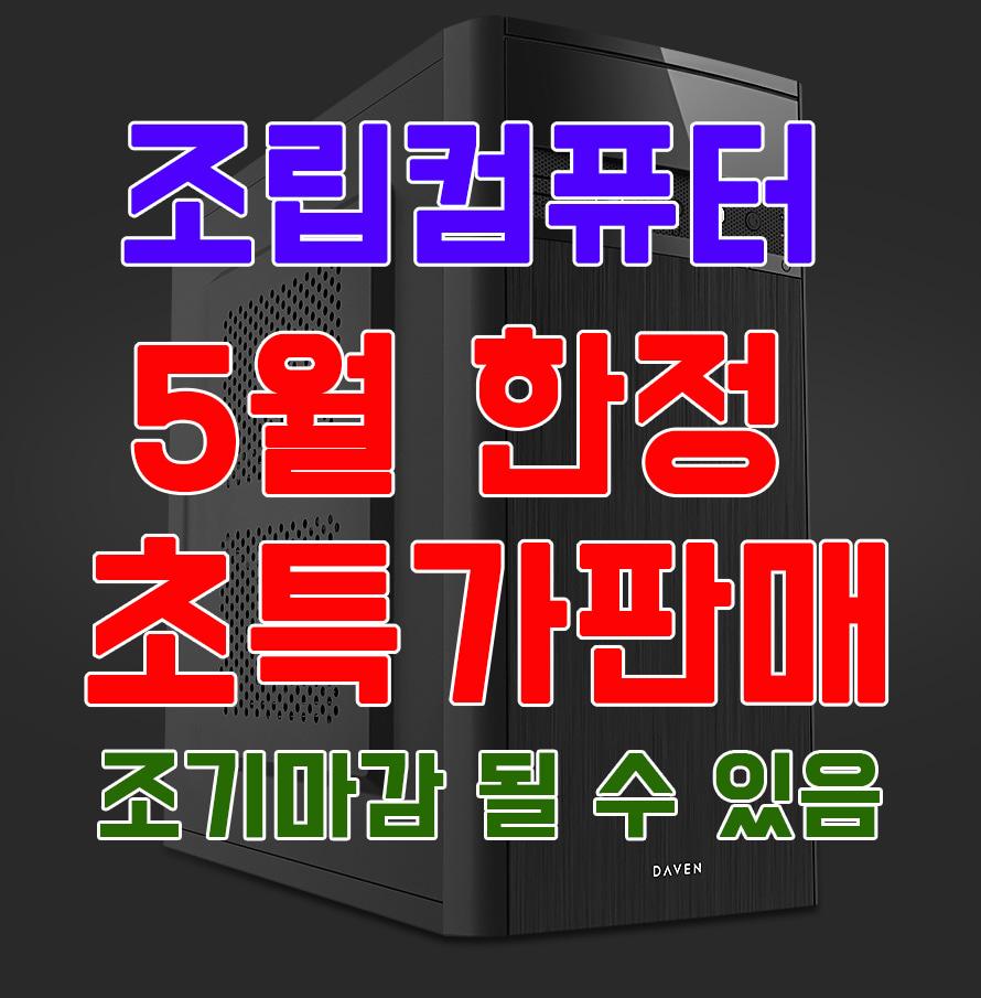 5월 한정 조립컴퓨터 초특가 판매 이벤트