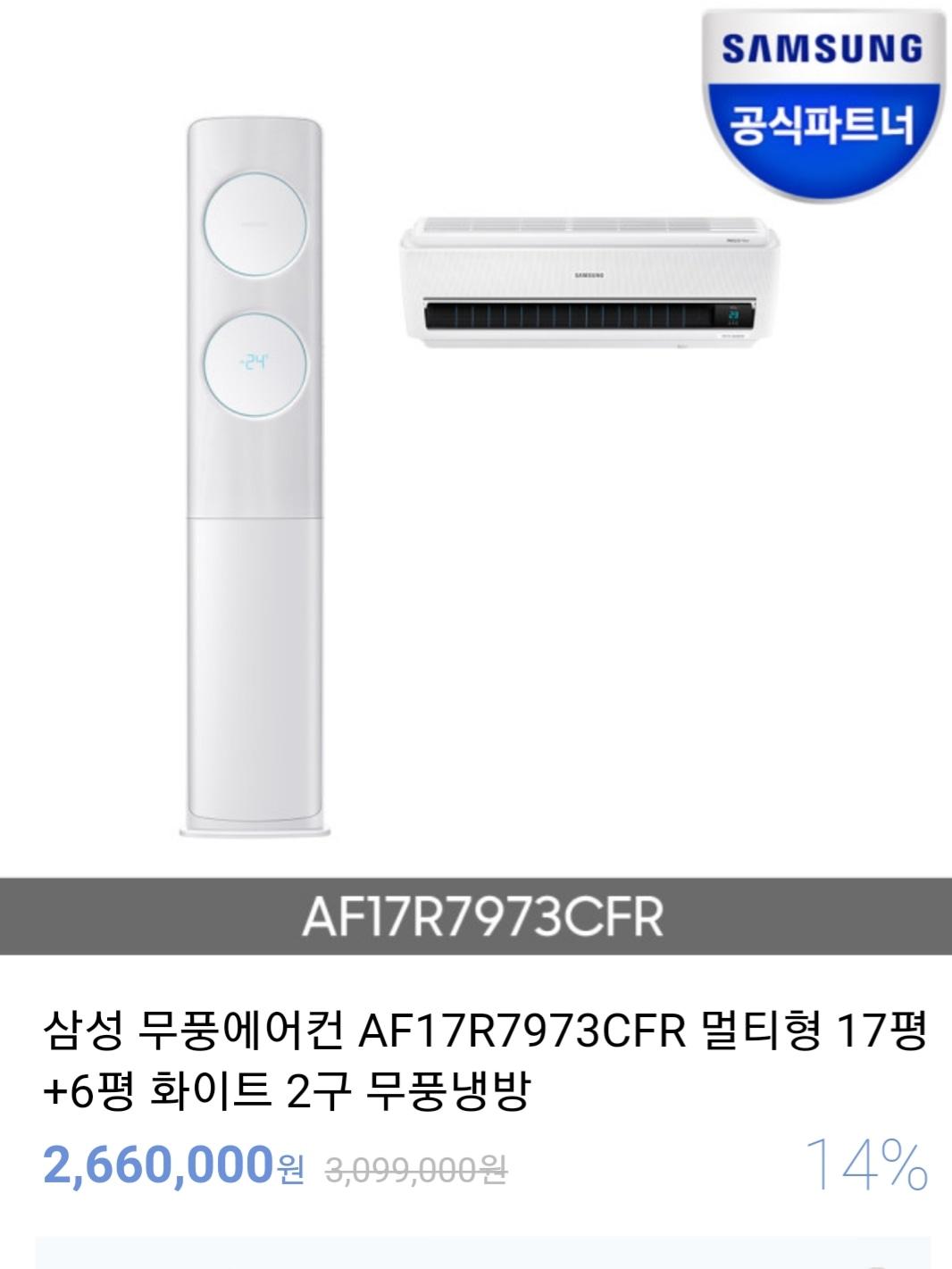 삼성 무풍 벽걸이 19년형 최신형 새것