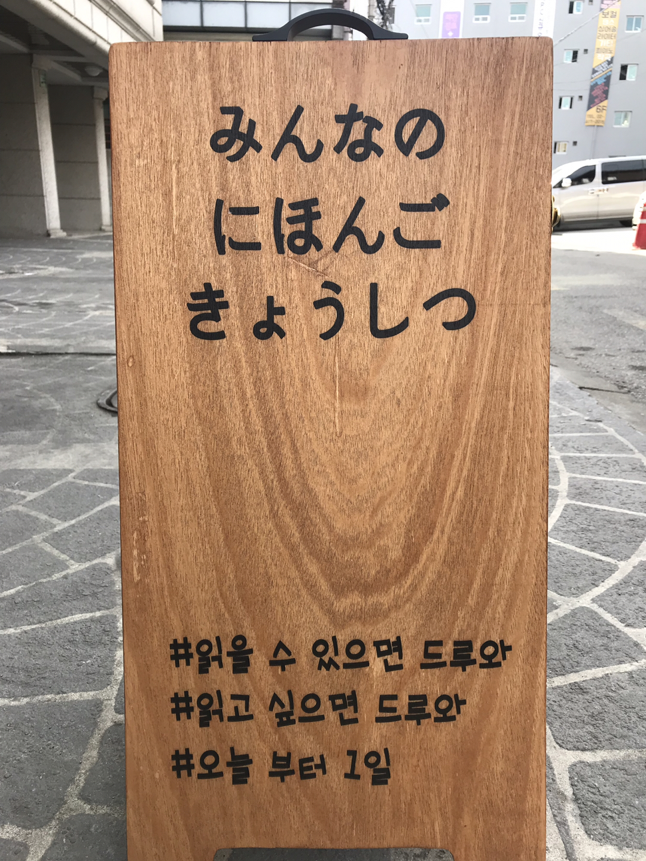일본어 과외