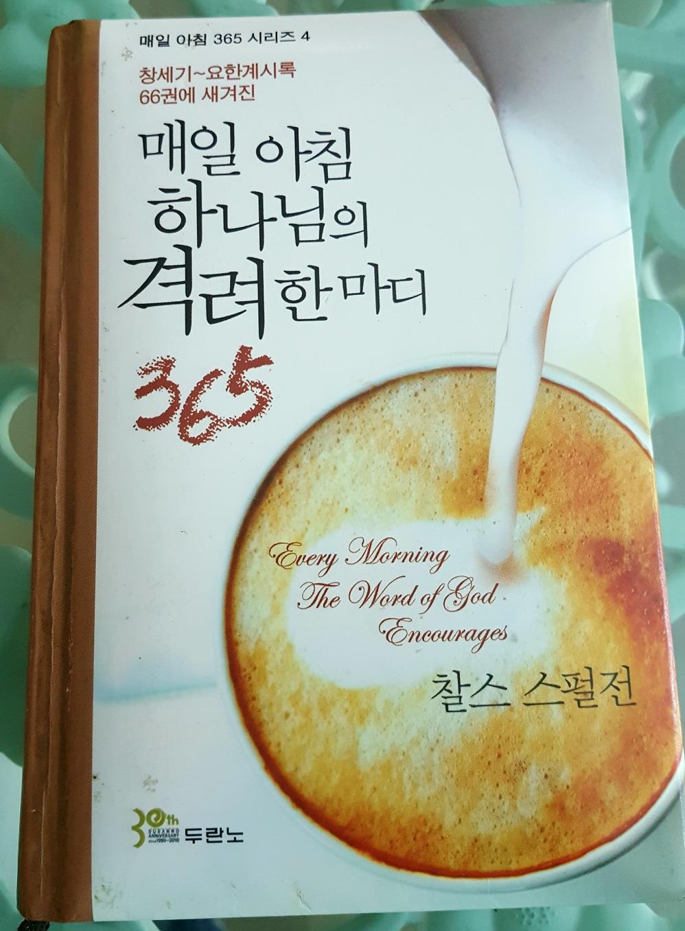 매일 아침 하나님의 격려한마디365